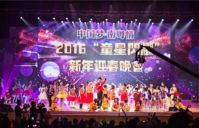 """2015年12月28日广东广播电视台录制春晚""""童星闪耀"""""""