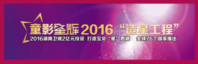 """湖南卫视""""造星工程""""广州独家运营权战略合作单位——纳尼亚顶尖"""